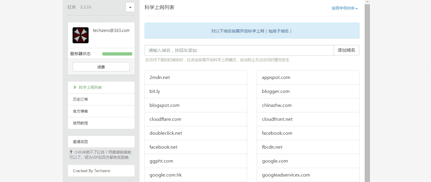 chrome-extension-hongxing-modified-version-1